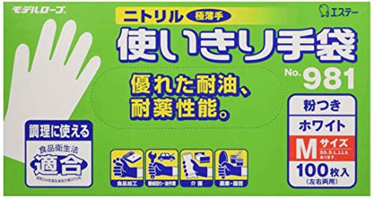 郊外膨らませる癌エステー ニトリル手袋 粉付(100枚入)M ホワイト No.981