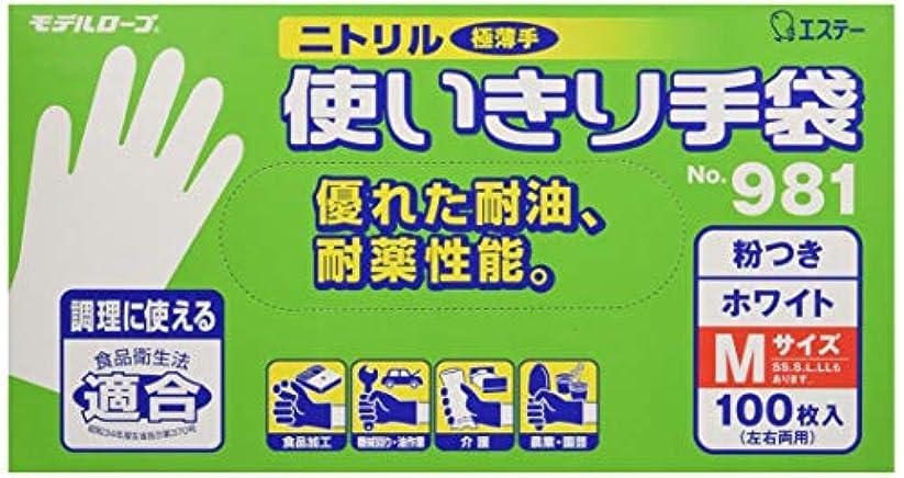 根拠刺す九エステー ニトリル手袋 粉付(100枚入)M ホワイト No.981