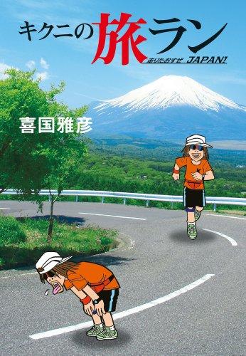 キクニの旅ラン―走りたおすぜJAPAN!の詳細を見る