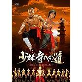 少林寺への道 [DVD]
