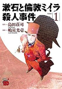 漱石と倫敦ミイラ殺人事件 1 (チャンピオンREDコミックス)