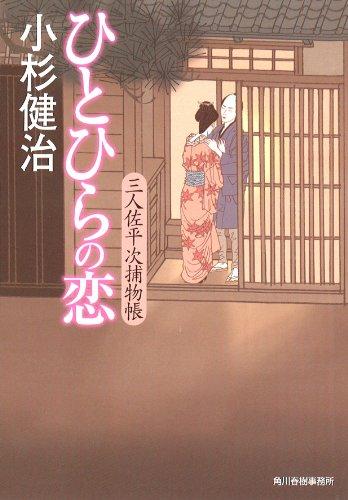 ひとひらの恋―三人佐平次捕物帳 (ハルキ文庫 こ 6-16 時代小説文庫)の詳細を見る