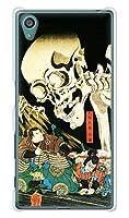 ガールズネオ Xperia Z5 docomo SO-01H/au SOV32/SoftBank 501SO ケース (どくろ/國芳) SONY SO-01H-PC-UKY-0021