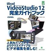 VideoStudio12 完全ガイドブック (グリーン・プレスデジタルライブラリー)