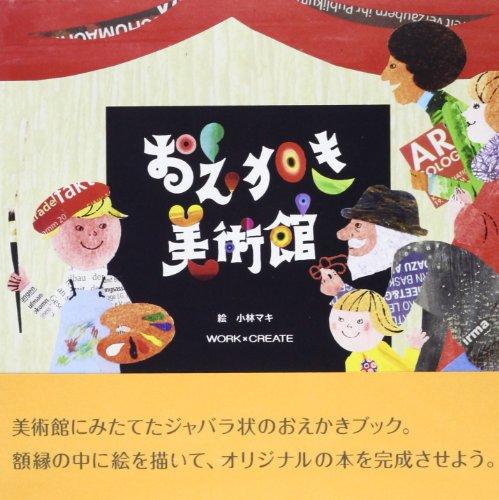 おえかき美術館 (WORK×CREATEシリーズ)