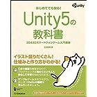Unity5の教科書 (Entertainment&IDEA)