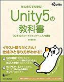 Unity5の教科書 (Entertainment&IDEA)