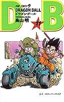DRAGON BALL 11 (ジャンプコミックス)