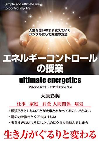 エネルギーコントロールの授業ー人生を思いのまま変えていくシンプルにして究極の方法