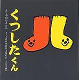 くつしたくん (ブロンズ新社のFirst Book Series)