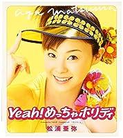 YEAH! MECHA HOLIDAY by AYA MATSUURA (2002-05-29)