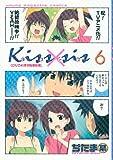 DVD付き初回限定版 Kiss×sis(6)
