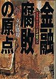 金融腐敗の原点―児玉誉士夫のダイヤモンド (徳間文庫)
