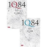 1Q84  Book1-2冊(中国語)
