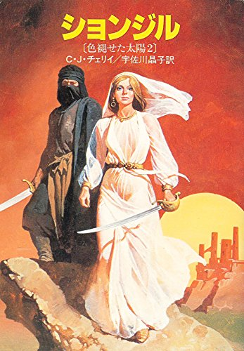 ションジル―色褪せた太陽2 (1982年) (ハヤカワ文庫―SF)の詳細を見る
