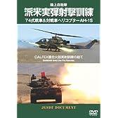 陸上自衛隊 派米実弾射撃訓練 74式戦車&対戦車ヘリコプターAH-1S CALFEX複合火器実射訓練の総て [DVD]