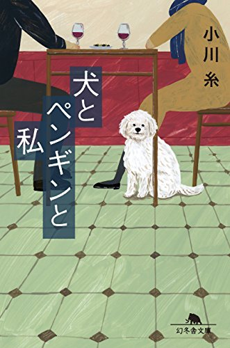 犬とペンギンと私 (幻冬舎文庫)