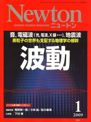 Newton (ニュートン) 2009年 01月号 [雑誌]の詳細を見る