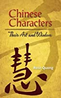 Chinese Characters: Their Art and Wisdom (Dover Language Guides)