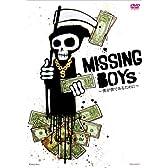 MISSING BOYs~僕が僕であるために~ [DVD]