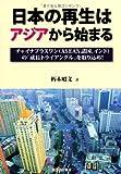 日本の再生はアジアから始まる―チャイナプラスワン(ASEAN諸国、インド)の「成長トライアングル」を取り込め!