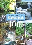 平成の名水100選―見直したい日本の「美」 (主婦の友ベストBOOKS)