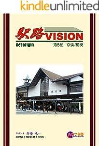 駅路VISION 第8巻・京浜/相模 2007初版