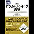 グロービスMBA集中講義 [実況]ロジカルシンキング教室