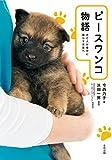ピースワンコ物語: 犬と人が幸せに暮らす未来へ