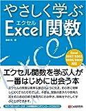 やさしく学ぶ エクセル関数