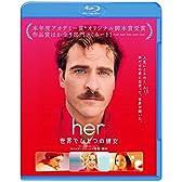 her/世界でひとつの彼女 ブルーレイ&DVDセット(初回限定生産/2枚組) [Blu-ray]