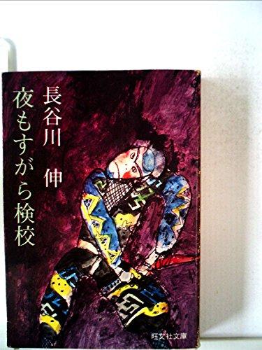 夜もすがら検校 (1976年) (旺文社文庫)