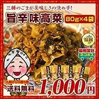 旨辛味高菜(80g) X4袋 九州産高菜使用 ごま ラー油