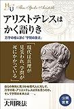 アリストテレスはかく語りき 公開霊言シリーズ