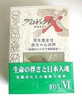 プロジェクトX 挑戦者たちDVD-BOX VI