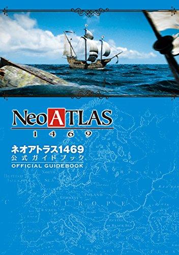 ネオアトラス1469公式ガイドブック (LOGiN BOOKS)