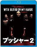 プッシャー2[Blu-ray/ブルーレイ]