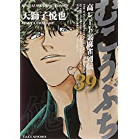 むこうぶち 39 (近代麻雀コミックス)