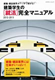 建築学生の[就活]完全マニュアル2012-2013
