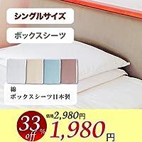 綿100% ボックスシーツ 日本製 シングルサイズ ピンク