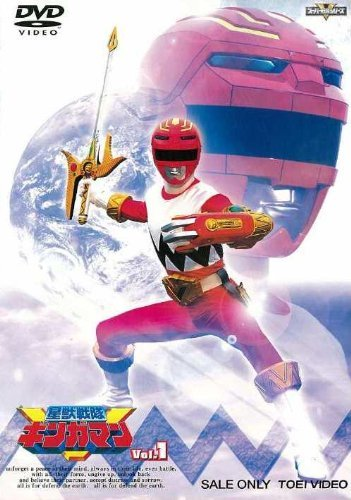星獣戦隊ギンガマン DVD全5巻セット