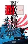 討伐艦隊〈case1〉略奪艦隊事件 (歴史群像新書)