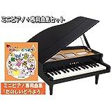 カワイ ミニピアノ グランド ブラック(1114後継) 木製 たのしいどうよう曲集セット 1141 どれみふぁシール付 KAWAI