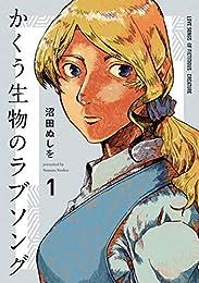 かくう生物のラブソング(1) (ヤングマガジンコミックス)