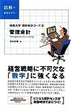 通勤大学図解会計コース2 管理会計 (通勤大学文庫)