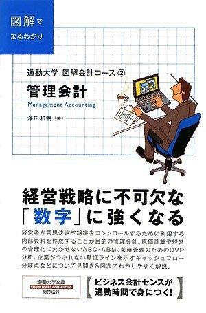 通勤大学図解会計コース2 管理会計 (通勤大学文庫)の詳細を見る