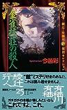 金雀枝荘の殺人 綾辻・有栖川 復刊セレクション (講談社ノベルス)