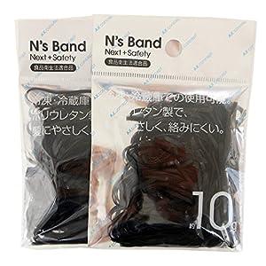 アックス 輪ゴム N's Band ブラック ポリウレタン 2袋セット A-NB-BL×2P