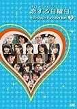 恋する日曜日 アニソンコレクション DVD BOX 2