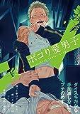 ボコり愛男子 (BABYコミックス)
